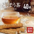 ごぼう茶 40包 ※500mlペットボトルで約80本分 温めても 冷やしても美味しく味わえます! 食物繊維が豊富 厳選原料で味が濃いのが自慢