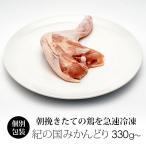 国産 鶏肉 紀州うめどり 骨付き もも肉 1本約300g (骨付き鳥 ブランド 鶏 鳥肉 紀州 うめどり もも 鶏もも とりもも 骨付き モモ肉)