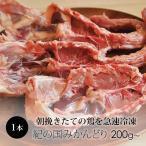 紀州うめどり 鶏ガラ 1本約200g 冷凍 国産