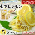 ポイント消化 大豆もやし もやしレモン スーパー野菜 レモン BBQ のサイドメニュー おつまみ 焼き肉・冷やし中華の付け合わせ 送料無料