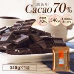 訳あり カカオ70 400g1000円ポッキリ  ハイカカオ クーベルチュール チョコレートカカオ70%