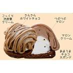 渋皮栗モンブラン 4個入 約70グラム/個 業務店・プロ御用達 冷凍ケーキ(HMY)