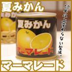 夏みかんマーマレード 缶 370g 山口 お土産