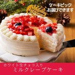 誕生日ケーキ ケーキ 誕生日 バースデーケーキ 2019  スイーツ ギフト 冷凍 送料無料 20%オフ 手作りミルクレープ  プレミアムミルクレープ