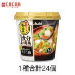 アサヒグループ食品 おどろき野菜 1食分の野菜 大根おろしのみぞれ鍋(24個)