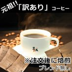 コーヒー豆 元祖!訳ありコーヒー  単一銘柄=ブレンド無し 10g