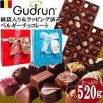 【ラッピング済み♪】★Gudrun ベルギー ムースチョコレートアソート 520g★ガドラン ベルギーチョコレート ベルジャン プレゼント ギフト