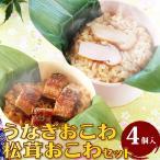 数量限定!彩りおこわ うなぎ&松茸セット(4個入り) 内祝い 誕生日プレゼント 結婚祝い ギフト 送料無料