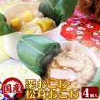 数量限定!彩りおこわ 和栗&松茸セット(4個入り)ギフト ギフト 贈答 内祝い 送料無料