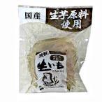 国産生芋こんにゃく 大玉  1個入 高野食品 250g
