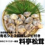 松茸1kg 送料無料  人気のホール品限定 サイズおまかせ 銀座有名店監修レシピ付き 急速生冷凍品