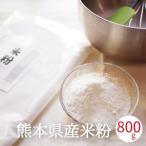 米粉 製菓用 1kg グルテンフリー 熊本県産 ヒノヒカリ 国産 米粉麺 お好み焼き 離乳食 ライスミルク