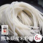 米粉麺 グルテンフリー 6個入り 熊本県産 ヒノヒカリ 国産 米粉うどん パスタ 離乳食 フォー