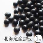 黒豆 黒大豆 北海道産 光黒 1kg