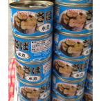 IMAZU さば水煮 175g サバ 缶詰 鯖缶 さば缶 さば水煮 保存食 栄養 DHA・EPA 4935550471559【Z】