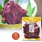 漬物 お茄子の生しば漬 伝統の京漬物 茄子 発酵食品 京都産 (特産品 名物商品)