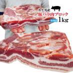 イタリア産ホエ-豚バラ肉ブロック 1Kg 赤身が多いのが特徴