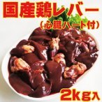 国産若鶏レバー2kg入(心臓ハート付)冷凍発送。訳ありではないけどこの格安 業務用 鶏肉 とり肉 鳥肉 から揚げ