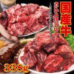 国産牛 煮込み用角切り肉  338g 冷凍 カレーやビーフシチューなどに 男しゃく 100g当131.6円+税