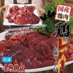 480g国産鶏レバー冷凍品 訳ありではないけどこの格安 男しゃく100g当約34.8円+税 業務用 鶏肉 とり肉 鳥肉 唐揚げ