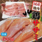 480g国産鶏ササミささみ冷凍品 訳ありではないけどこの格安 男しゃく100g当約69.5円+税 業務用 鶏肉 とり肉 鳥肉 唐揚げ