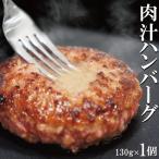 肉汁ハンバーグ 130g×1個 国産牛豚使用 冷凍 ステーキ 焼肉 黒毛 国産牛肉 国産豚肉