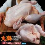 丸鶏肉中抜き 1羽ローストチキン用などに 1200g〜1300g冷凍ブラジル産 丸鳥 グリラー サムゲタン 国産ではない