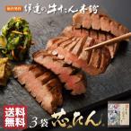 お中元ギフト 送料無料  牛タン 厚切り芯たん塩仕込み 130g×3袋 仙台 牛肉