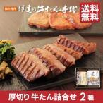 お中元ギフトに 送料無料 牛タン詰合せ 厚切り芯たん、味噌仕込みのセット 牛肉