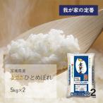 金芽米 ひとめぼれ ブルー 10kg(5kg×2袋) 宮城県産 平成30年産