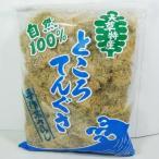 熊本県  天草特産 ところてんぐさ  90g入り 手作業さらし    野菜セット同梱で送料無料  海藻 ところてん てんぐさ 海 有明海 州 熊本