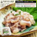 たこ タコ 蛸 小さめカット!たこわさび食べ切り60g タコワサビ たこわさ タコワサ 冷凍