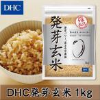 dhc 玄米 ななつぼし 一等米 【メーカー直販】発芽玄米 1kg