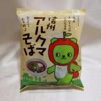 信州そば 長野県のお土産 蕎麦 おうちでお手軽!信州アルクマそば