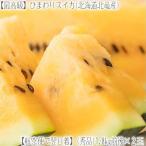 北海道 ひまわり西瓜 1.8kg前後×2玉(北海道産 北竜 最高級 秀品 農協正規品)今話題で希少 果肉は黄色。ギフトにも大好評、高評価ありがとうございます!