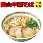 ラーメン 生麺 ご当地ラーメン 岡山中華そば 生ラーメン 4食セット メール便 簡易パッケージ ポイント消化