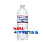 【限定】 クリスタルガイザー 500ml 1本(1本価格) Crystal Geyser ミネラルウォーター 天然水 最安値挑戦!※48本単位での購入限定
