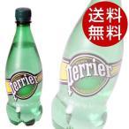ペリエ(Perrier) ミネラルウォーター 500ml 48本 『送料無料』※北海道・沖縄・離島を除く