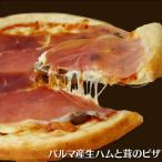 ピザ パルマ産生ハムと茸のピザ