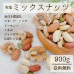 ミックスナッツ 1kg 有塩 素焼き 安い アーモンド クルミ ピーナッツ 落花生 かぼちゃの種 たっぷり 大容量 1000g 6種 父の日 プレゼント