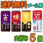 米屋 和楽の里ミニ羊羹 58g お好み5本 (メール便)和菓子 『クロネコDM便送料無料』