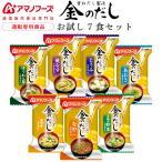 アマノフーズ フリーズドライ 1000円 ポッキリ ポイント消化 金のだし おみそ汁 7種類8食セット メール便 送料無料  インスタント食品