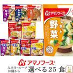 アマノフーズ フリーズドライ 味噌汁 うちのおみそ汁 スープ 選べる 30食 セット インスタント食品 お中元