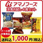 アマノフーズ フリーズドライ 洋食 4種類 お試し 4食セット  ( パスタ ・ シチュー ・ リゾット ・ カレー )