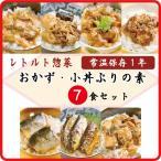 レトルト 惣菜 和食 おかず ・ 小丼ぶり の 素 8食セット 《送料無料※北海道・沖縄は送料1000円かかります》