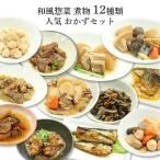 レトルト 煮物 和風 惣菜 人気の 煮物 12食 詰め合わせ セット( 和食 惣菜 和風煮物 )