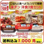 レトルト 惣菜 HOKO レンジ でチン 楽チン カップ 洋食 3種類セット ( 牛タン シチュー ・ 鶏肉 のトマトソース煮 ・ 鶏肉 のチーズクリーム煮 )