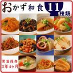 (選べる おまけ 付き) レトルト 惣菜 和食 おかず 11種類11食セット 《送料無料※北海道・沖縄は送料1,000円かかります》(常温で3年4ヶ月保存可能)