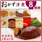 (選べる おまけ 付き) レトルト 惣菜 洋食 おかず 8種類8食セット 《送料無料※北海道・沖縄は送料1,000円かかります》(常温で3年4ヶ月保存可能)