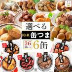 国分 k&k 缶つま プレミアム 選べる 6缶 セット 缶詰 詰合わせ おつまみ 缶詰め 惣菜 バラエティセット
